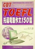 (二手書)托福電腦作文150篇