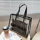側背包 包包大容量女士側背包百搭果凍透明包2021新款夏爆款時尚托特大包 嬡孕哺 免運