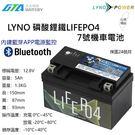✚久大電池❚ LYNO 7號 鋰鐵機車電池 藍芽APP   通用YTX7A、GTX7A、GTZ10S、GTZ10S