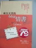【書寶二手書T8/宗教_XCJ】來自天堂的66封情書(精裝)_賴瑞.克萊布