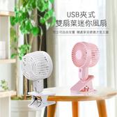 USB夾式雙扇葉迷你風扇 迷你風扇 夾子風扇 USB風扇 USB涼風扇 小風扇【BE0053】夾式風扇