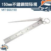 『儀特汽修』不鏽鋼厚薄規 鋼尺 現場測量 板金件 模具業 鐵路業 方便  MIT-SGG150