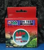 【西高地水族坊】AZOO 總硬度測試劑(GH)