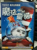 挖寶二手片-B05-032-正版DVD-動畫【魔法靈貓】-國英語發音(直購價)