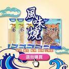 風味燒-牛肉/鱈魚/雞肉/鮭魚系列 全犬貓專用寵物零食 40g
