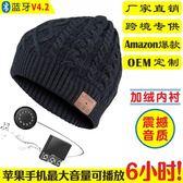 雙12交換禮物 專供藍芽針織耳機帽支持siri語音無線藍芽音樂帽 卡菲婭