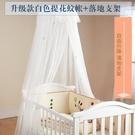 benetree嬰兒床蚊帳帶支架兒童蚊帳...