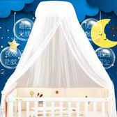 亮貝貝嬰兒床蚊帳帶支架兒童蚊帳寶寶蚊帳落地夾式嬰兒蚊帳通用【免運直出】