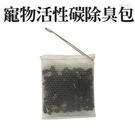 金德恩 台灣製造 一包寵物專用活性碳分除臭包/沸石/籠子