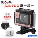 SJCAM SJ8 PRO 4K WIF...