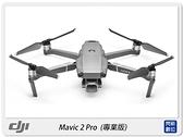 DJI 大疆 Mavic 2 Pro 專業版 哈蘇【套組版】空拍機(公司貨)含全能配件包