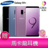 分期0利率 三星 Samsung Galaxy S9+/S9 plus 128GB智慧手機 贈『KeeKa EE-39 耳機 ( 馬卡龍收納盒) *1』