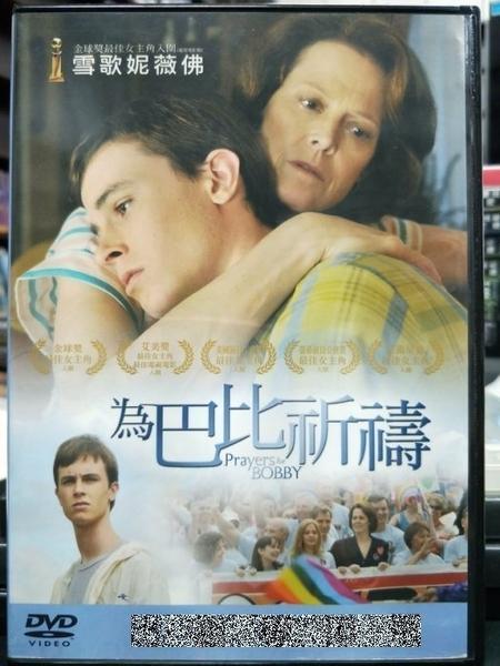 挖寶二手片-Z84-016-正版DVD-電影【為巴比祈禱/Prayers For Bobby】-雪歌妮薇佛(直購價)