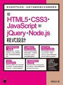 (二手書)從 HTML5+CSS3+JavaScript 到 jQuery+Node.js 程式設計