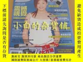 二手書博民逛書店《DVD罕見info 視聽雜誌》2002年第一期 附送DVDY1
