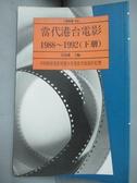 【書寶二手書T1/影視_IID】當代港台電影 1988-1992_黃寤蘭