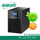 FT飛碟【220V】3KVA On-Li...