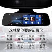 行車記錄儀 行車記錄儀雙鏡頭高清夜視24小時監控全景汽車  創想數位igo 全館免運