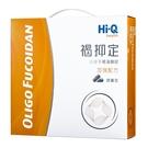 Hi-Q 褐抑定 藻寡醣加強配方 (1000粒/禮盒)【杏一】