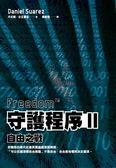 (二手書)守護程序(II):自由之戰