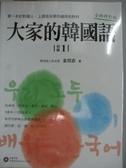 【書寶二手書T8/語言學習_DDF】大家的韓國語(初級1)_全新修訂版_金玟志