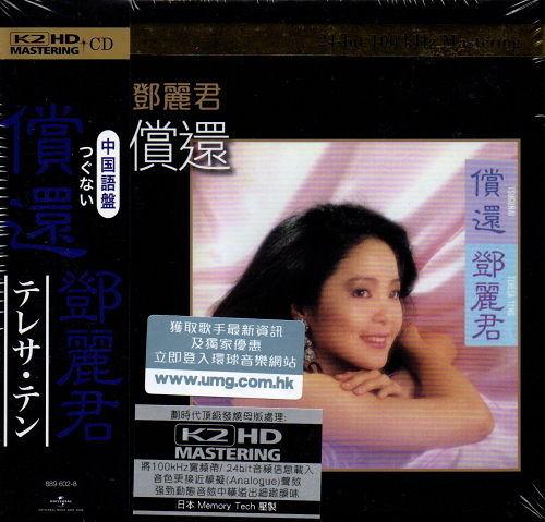 【停看聽音響唱片】【K2HD】鄧麗君:償還