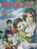 【書寶二手書T8/兒童文學_NBF】雨後的蔚藍天空_余佩璽