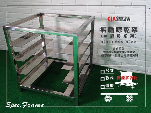 【空間特工】純304不鏽鋼 烤箱架 瀝水架(長47cm 深60cm 高50cm )模具/廚具/出爐架