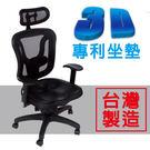 【嘉事美】完美專利3D坐墊 免組裝  傾仰 電腦網布 辦公椅 網椅 工作桌 書桌 立鏡 穿衣鏡