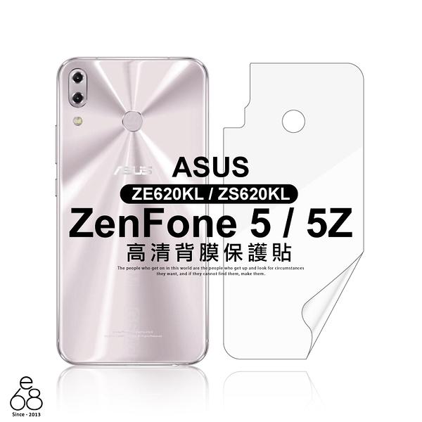 亮面透明 ASUS ZenFone 5 ZE620KL 5Z ZS620KL 背膜 軟膜 背貼 後膜 保護貼 手機貼 保護膜