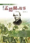 (二手書)生命科學大師:遺傳學之父孟德爾的故事