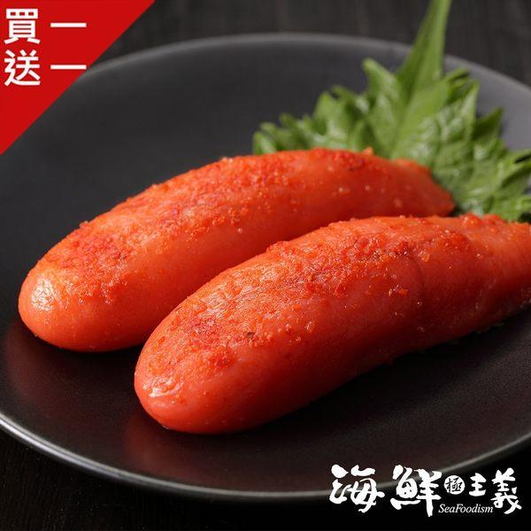 買一送一(共二盒)!!【海鮮主義】明太子 80G/盒 【產地:日本】