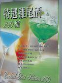 【書寶二手書T1/餐飲_LHO】特選雞尾酒250種_若松誠志