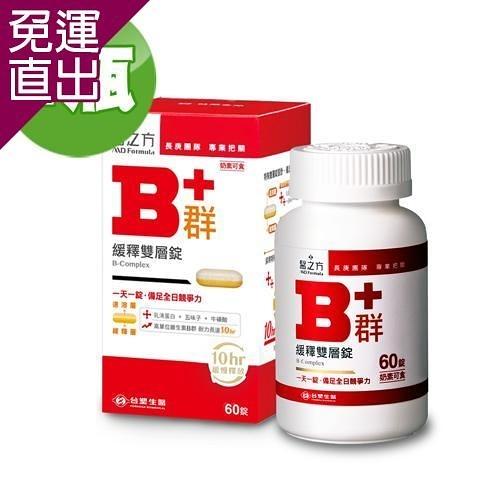 台塑生醫 緩釋B群雙層錠 (60錠/瓶) 2瓶/組【免運直出】