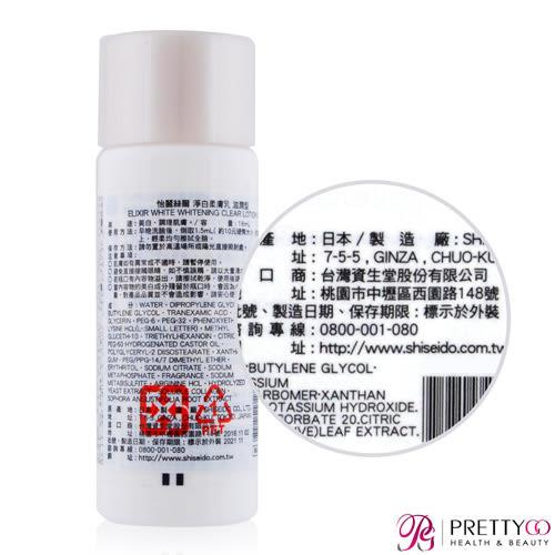 SHISEIDO 資生堂 怡麗絲爾 淨白柔膚乳 滋潤型(18ml)-百貨公司貨【美麗購】