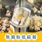 【減醣好食包】無澱粉低碳餐(7~10個工...