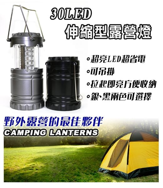 售完為止 烤肉 良伴 FUNB 30顆LED 手拉式露營燈/工作燈