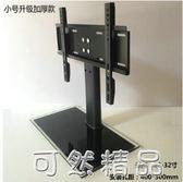電視機架座架桌上台式增高桌面通用底座免打孔支架32 42 55 60寸 可然精品