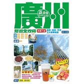 廣州旅遊全攻略(第 10 刷)