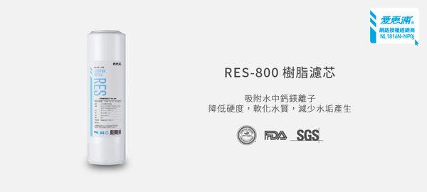 愛惠浦EVERPURE 10吋樹脂濾芯 2入 RES-800 ★快速到貨
