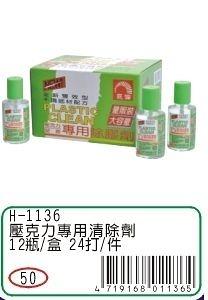 【巨倫】 H-1136 壓克力專用清除劑
