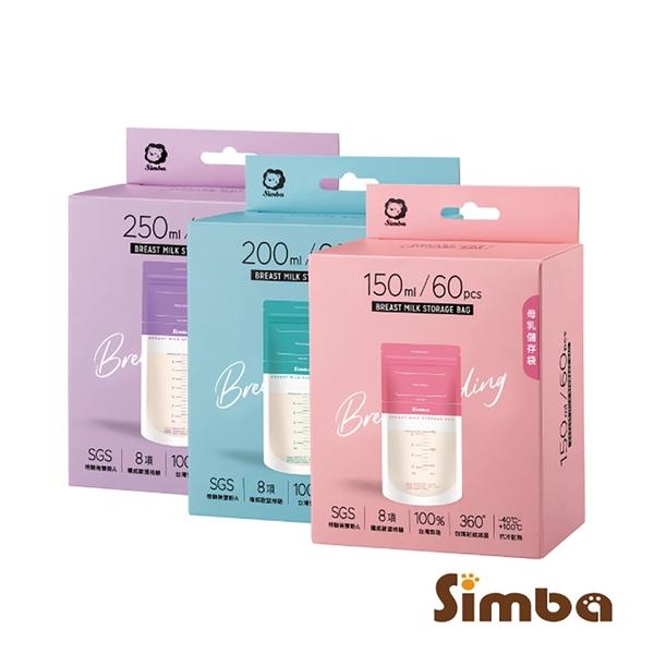 小獅王辛巴 Simba 母乳儲存袋/母乳冷凍袋 【60入x3盒】(150ml / 200ml / 250ml)