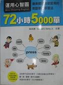 【書寶二手書T6/語言學習_I5H】運用心智圖72小時5000單_林尚德