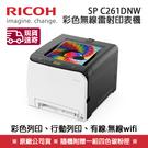 【有購豐】RICOH 理光 SP C261DNw 無線雙面彩色雷射印表機 (可行動列印) |適用SP C250S