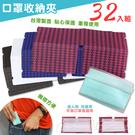 【居家cheaper】口罩收納夾 32入一組 口罩夾 口罩收納套 口罩套 (五色可選)