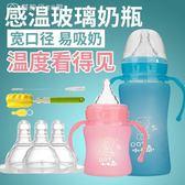 嬰兒奶瓶玻璃防爆防摔新生兒寬口徑帶吸管手柄感溫寶寶防脹氣奶瓶 父親節好康下殺