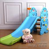小型加厚滑梯室內兒童塑料滑梯組合家用寶寶上下可折疊滑滑梯玩具 IGO
