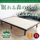 【日本品牌MODERN DECO】Cuenca奎克天然松木透氣單人3.5尺床架/3色/H&D東到家居