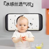 兒童枕頭男女寶寶蕎麥夏天涼枕嬰兒0小孩夏季冰涼冰絲透氣吸汗1歲 qz4072【野之旅】