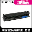 HP CF411A 環保碳粉匣 藍色一支